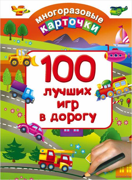 100 лучших игр в дорогу — фото, картинка