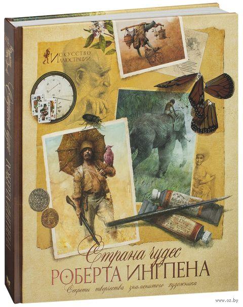 Страна чудес Роберта Ингпена. Секреты творчества знаменитого художника. Искусство иллюстрации — фото, картинка