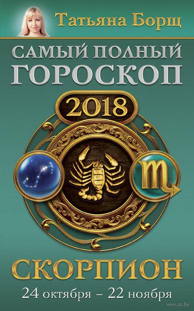 Скорпион. Самый полный гороскоп на 2018 год — фото, картинка