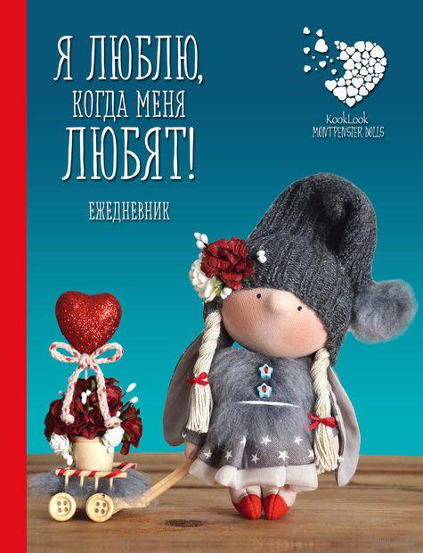 """Ежедневник """"Куклы Елены Гридневой. Я люблю, когда меня любят!"""" (А6) — фото, картинка"""