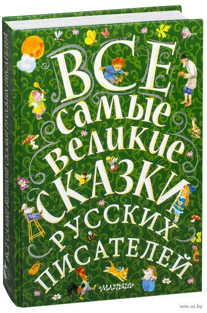 Все самые великие сказки русских писателей — фото, картинка