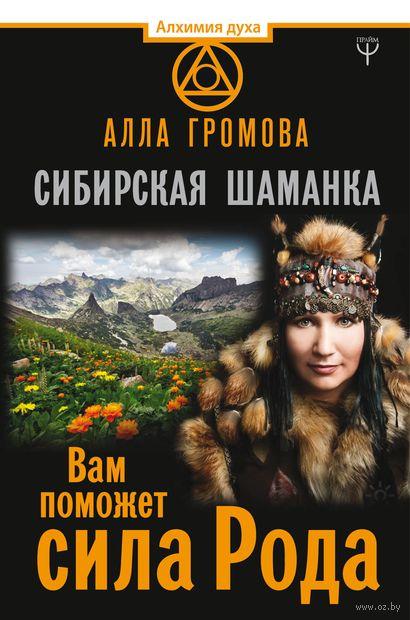 Сибирская шаманка. Вам поможет сила Рода — фото, картинка