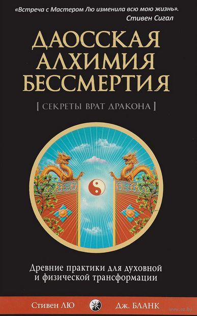 Даосская алхимия бессмертия. Древние практики для духовной и физической трансформации — фото, картинка