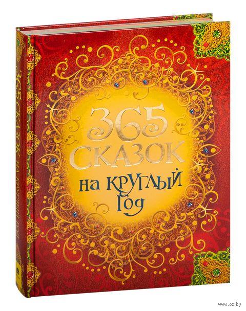 365 сказок на круглый год — фото, картинка
