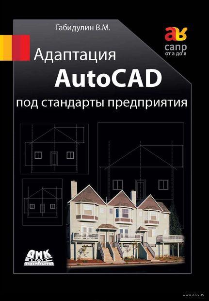 Адаптация AutoCAD под стандарты предприятия — фото, картинка