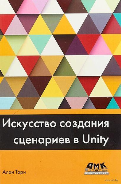 Искусство создания сценариев в Unity — фото, картинка