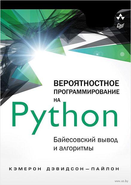 Вероятностное программирование на Python. Байесовский вывод и алгоритмы — фото, картинка