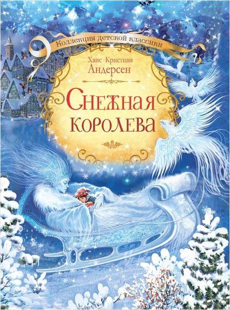 Снежная королева — фото, картинка