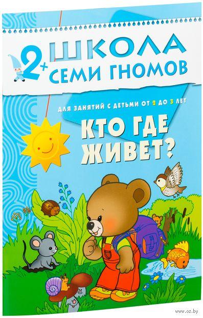 Кто где живет? Для занятий с детьми от 2 до 3 лет. Дарья Денисова