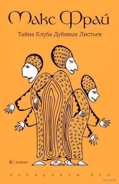 Тайна Клуба Дубовых Листьев (мягкая обложка). Макс Фрай