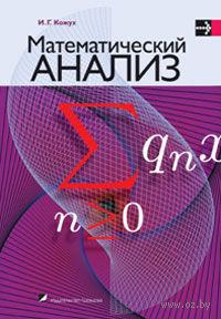 Математический анализ — фото, картинка