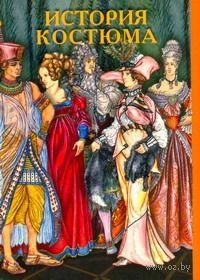 История костюма. Комплект из 33 открыток