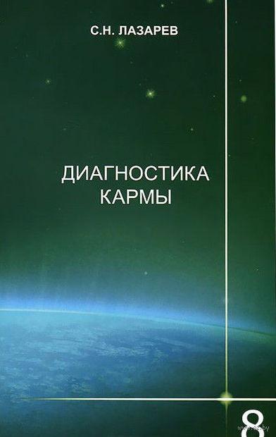 Диагностика кармы. Книга 8. Диалог с читателями. Сергей Лазарев