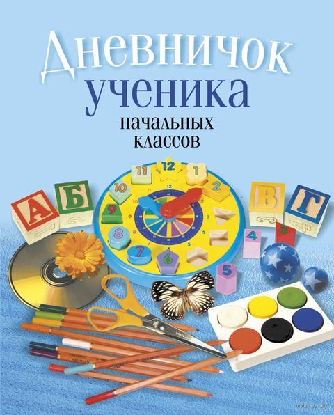 Дневничок ученика начальных классов (классическая обложка) — фото, картинка