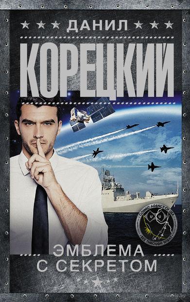 Эмблема с секретом (Похититель секретов-3) (м). Данил Корецкий