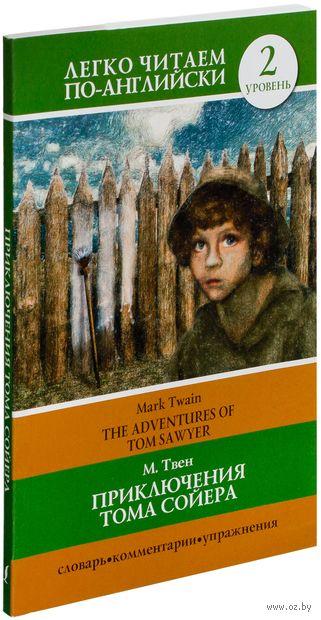 The Adventures of Tom Sawyer (м). Уровень 2. Марк Твен