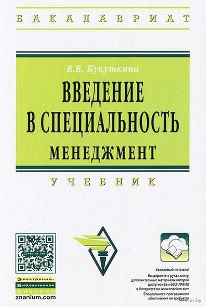 Введение в специальность. Менеджмент. Вера Кукушкина