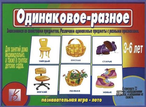 "Игра ""Одинаковое-разное"""