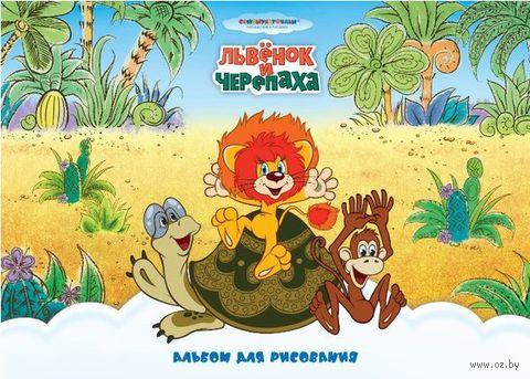 """Альбом для рисования """"Львенок и Черепаха"""" (12 листов) — фото, картинка"""