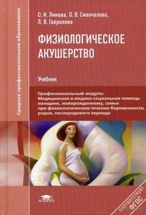 Физиологическое акушерство. Ольга Сивочалова, Ольга Линева, Лариса Гаврилова