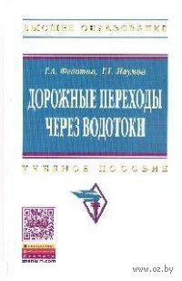 Дорожные переходы через водотоки. Григорий Федотов, Г. Наумов