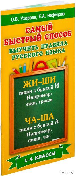 Самый быстрый способ выучить правила русского языка. 1-4 классы. Ольга Узорова