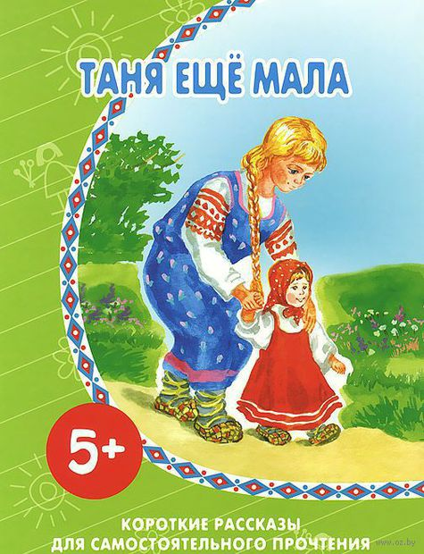 Таня еще мала. Короткие рассказы для самостоятельного прочтения. Лев Толстой