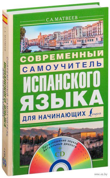 Современный самоучитель испанского языка для начинающих (+ CD). Сергей Матвеев