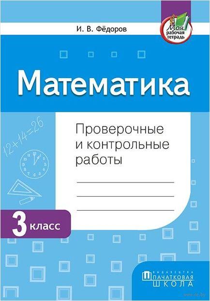 Математика. 3 класс. Проверочные и контрольные работы — фото, картинка