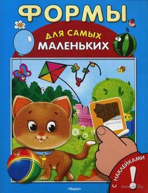 Формы. А. Тимофеевский