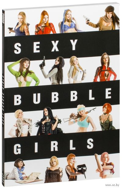 Фотобук. Sexy Bubble Girls (16+)
