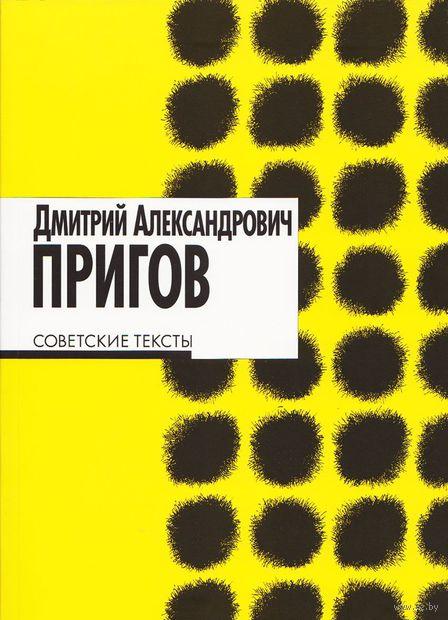 Советские тексты — фото, картинка