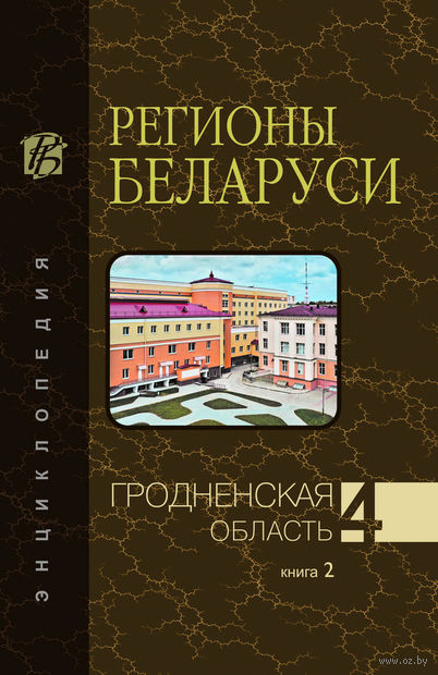 Регионы Беларуси. Гродненская область. Книга 2 — фото, картинка