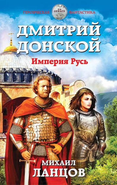 Дмитрий Донской. Империя Русь — фото, картинка