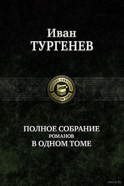 Иван Тургенев. Полное собрание романов в одном томе — фото, картинка