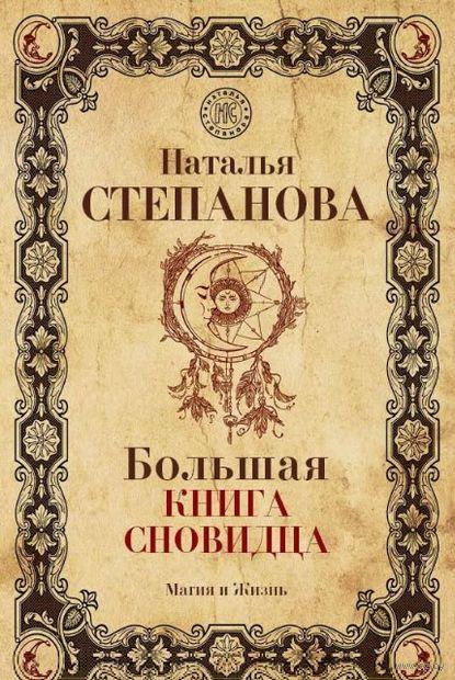 Большая книга сновидца — фото, картинка