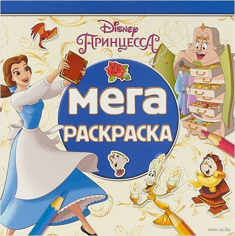 Принцессы Disney. Мега-раскраска — фото, картинка