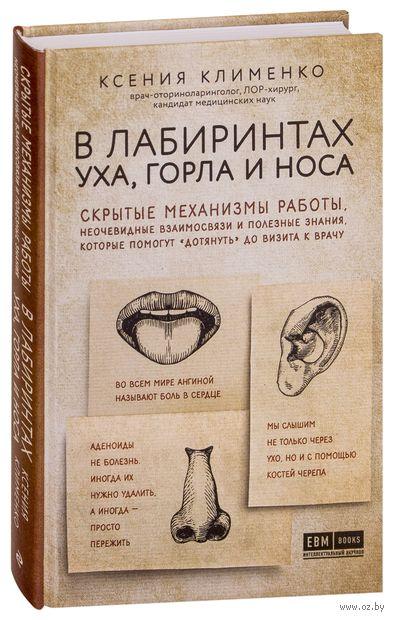 """В лабиринтах уха, горла и носа. Скрытые механизмы работы, неочевидные взаимосвязи и полезные знания, которые помогут """"дотянуть"""" до визита к врачу — фото, картинка"""