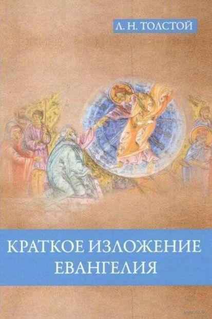 Краткое изложение Евангелия — фото, картинка