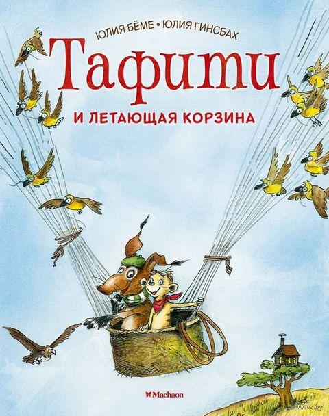 Тафити и летающая корзина — фото, картинка