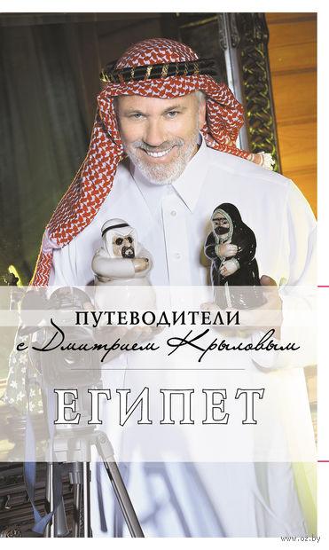 Египет. Дмитрий Крылов, Алена Александрова