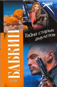 Тайна старых амулетов (м). Борис Бабкин