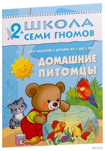 Домашние питомцы. Для занятий с детьми от 2 до 3 лет. Дарья Денисова