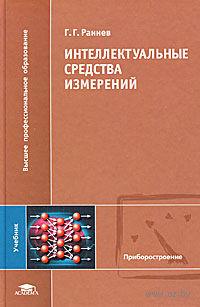 Интеллектуальные средства измерений. Георгий Раннев