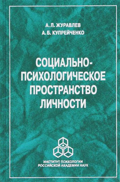 Социально-психологическое пространство личности. Анатолий Журавлев, Алла Купрейченко