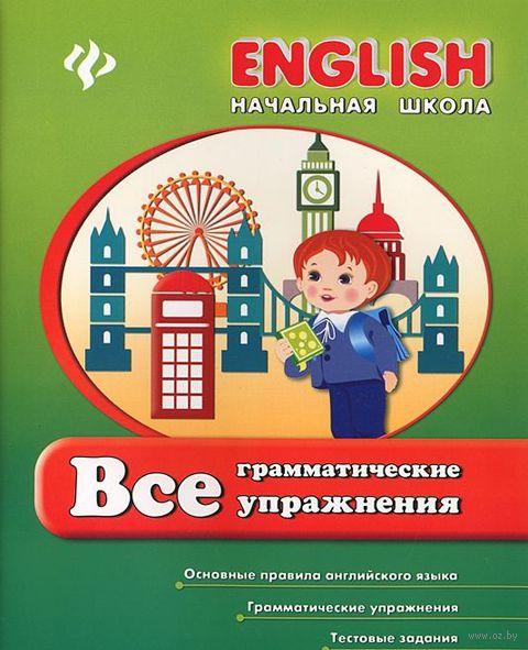 Все грамматические упражнения. И. Иванова, Е. Наумова