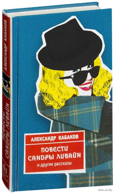 Повести Сандры Ливайн и другие рассказы. Александр Кабаков