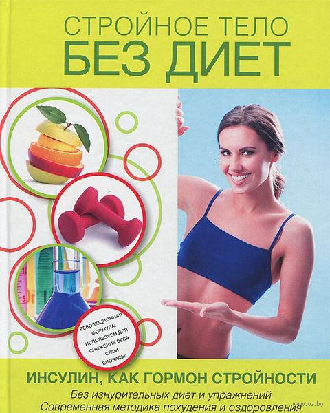 Стройное тело без диет. Инсулин, как гормон стройности. Детлеф Папе, Рудольф Шварц