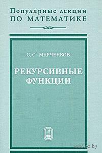 Рекурсивные функции. Сергей Марченков