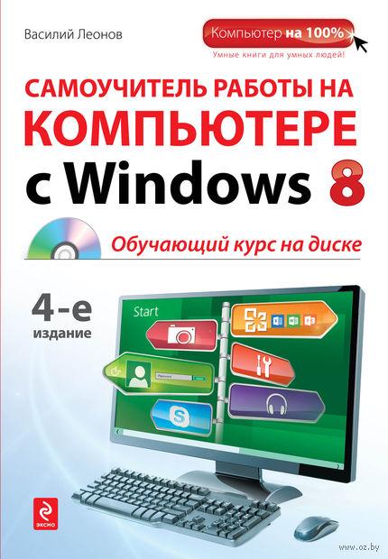 Самоучитель работы на компьютере с Windows 8 (+ CD). Василий Леонов
